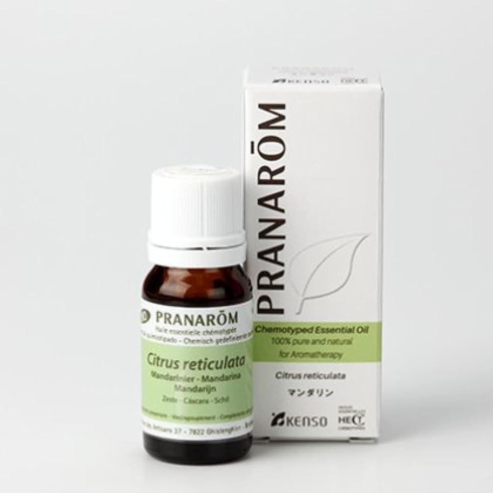 干渉ページ機知に富んだマンダリン 10ml プラナロム社エッセンシャルオイル(精油) 柑橘系トップノート