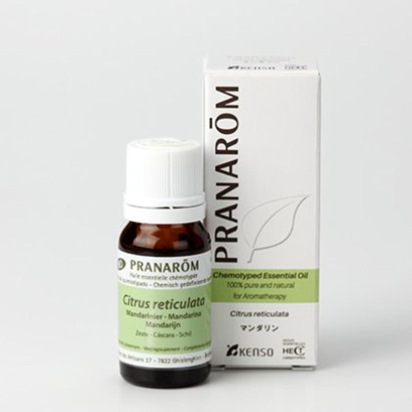 争う発明する均等にマンダリン 10ml プラナロム社エッセンシャルオイル(精油) 柑橘系トップノート