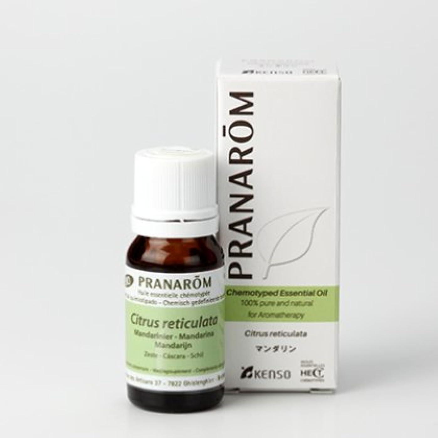 かすれた硬化する輪郭マンダリン 10ml プラナロム社エッセンシャルオイル(精油) 柑橘系トップノート