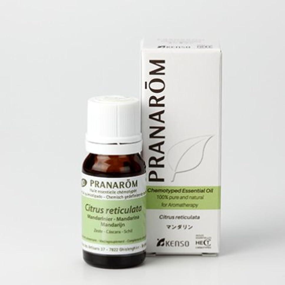 残り区画する必要があるマンダリン 10ml プラナロム社エッセンシャルオイル(精油) 柑橘系トップノート