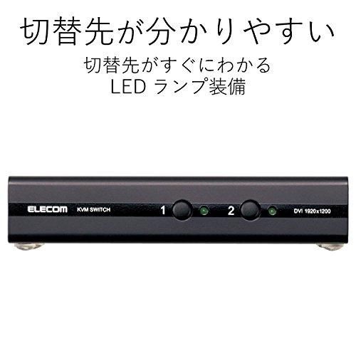 『エレコム KVMスイッチ pc切替機 USB DVI スピーカー 2台 KVM-DVHDU2』の5枚目の画像