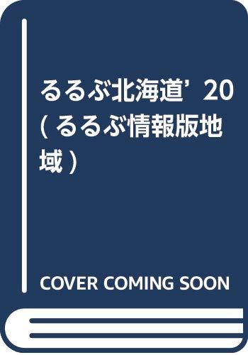 るるぶ北海道'20 (るるぶ情報版地域)...