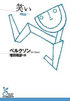 [ベルクソン]の笑い (光文社古典新訳文庫)