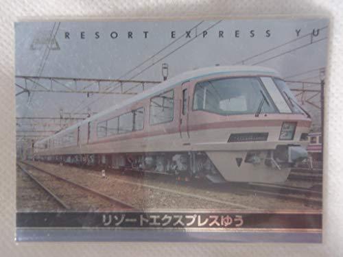 リゾートエクスプレスゆう JR東日本 S-04 エポック Epoch レールウェイ コレクション