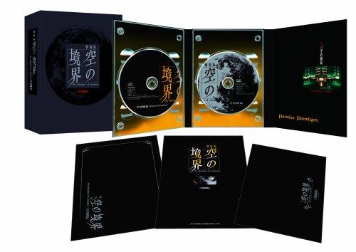 劇場版 「空の境界」 矛盾螺旋 【完全生産限定版】 [DVD]