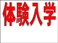 シンプル看板 「体験入学 余白付(赤)」<スクール・塾・教室> Mサイズ 屋外可(約H60cmxW45cm)