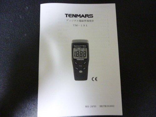 【保証期間と日本語説明書付き】電磁波測定器 デジタルガウスメーターTM-191