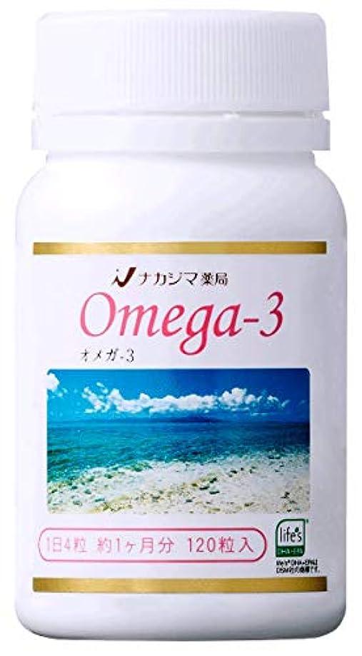 地上で吐き出す確かなナカジマ薬局 オメガ‐3(120粒)