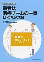 患者は医療チームの一員という考えの実践―看護が考えるべきこと・すべきこと (ワーキング・スマート (3))