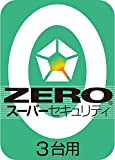 ZERO スーパーセキュリティ 3台  (最新)|ダウンロード版