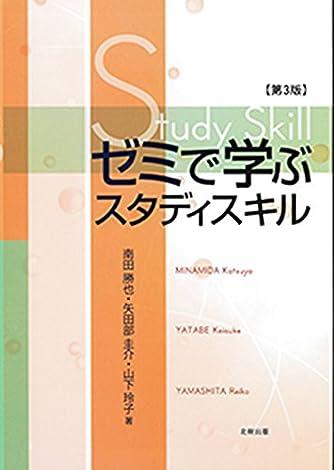 ゼミで学ぶスタディスキル【第3版】