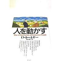 人を動かす (HD双書 (1))