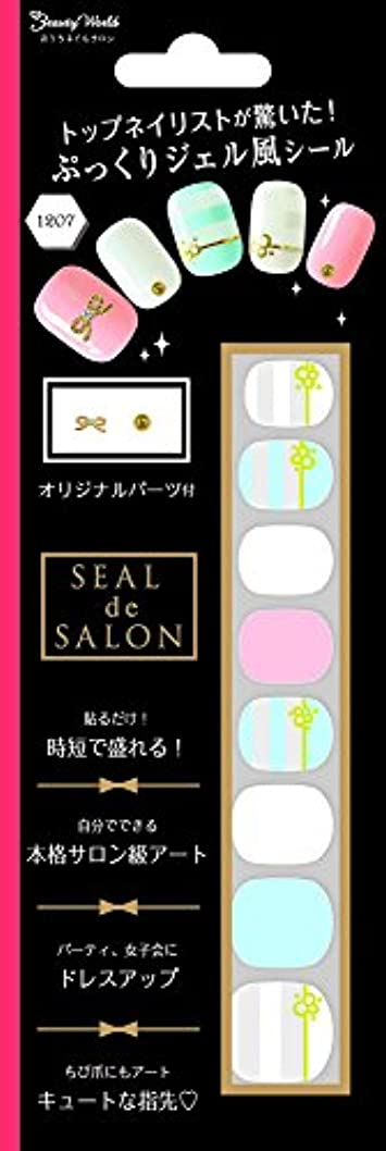 発見マーティフィールディング雑種ビューティーワールド Seal de Salon フレンチマリン SAS1207