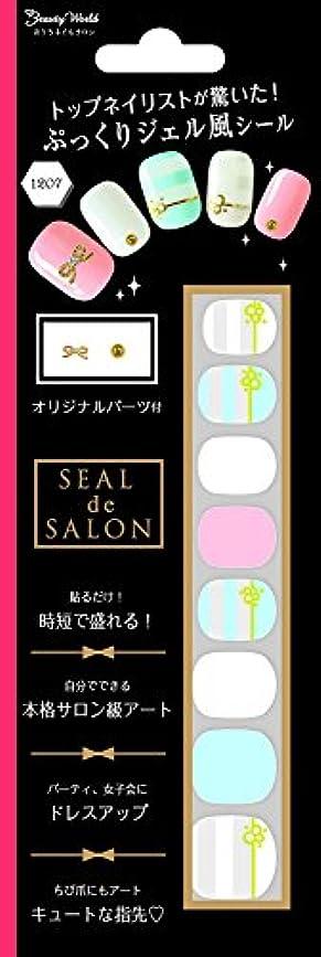 プレーヤーボランティアおいしいビューティーワールド Seal de Salon フレンチマリン SAS1207