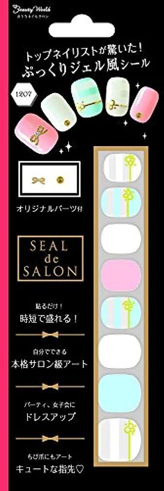 リクルート天皇手がかりビューティーワールド Seal de Salon フレンチマリン SAS1207
