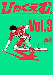 ひゃくえむ。(3) (マガジンポケットコミックス)