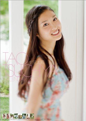 土屋太鳳 [2012年 カレンダー] -