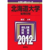 北海道大学(後期日程) (2012年版 大学入試シリーズ)