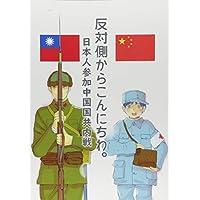 反対側からこんにちは。日本人参加中国国共内戦