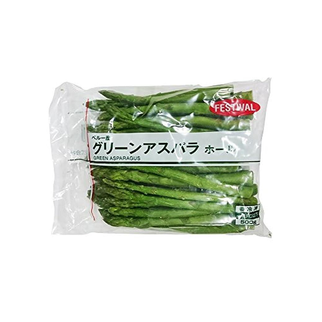 クモ期待危機【冷凍】 富士通商 業務用 ペルー産 グリーンアスパラ 500g ホール 冷凍野菜 グリーン アスパラ