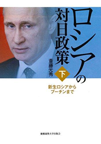 ロシアの対日政策(下):新生ロシアからプーチンまで