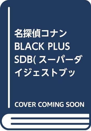 名探偵コナンBLACK PLUS SDB(スーパーダイジェス...