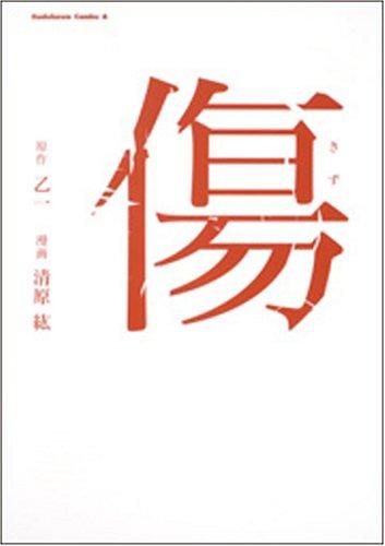 傷 (角川コミックス・エース 170-3)の詳細を見る