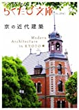 らくたび文庫『京の近代建築』