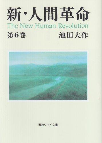 新・人間革命〈第6巻〉 (聖教ワイド文庫)の詳細を見る