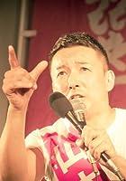 #あなたを幸せにしたいんだ 山本太郎とれいわ新選組