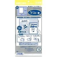 【ブッカー君】文庫版サイズ 透明ブックカバー 1pack(1pack:10枚入り)