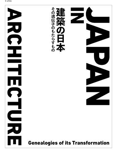 建築の日本 その遺伝子のもたらすもの