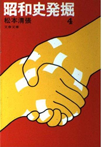 昭和史発掘 (4) (文春文庫)の詳細を見る
