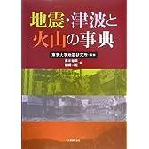 地震・津波と火山の事典