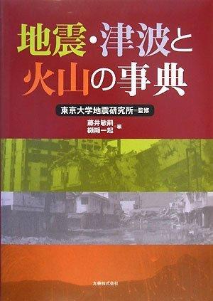 地震・津波と火山の事典の詳細を見る