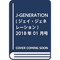 J-GENERATION(ジェイ・ジェネレーション) 2018年 01 月号 [雑誌]