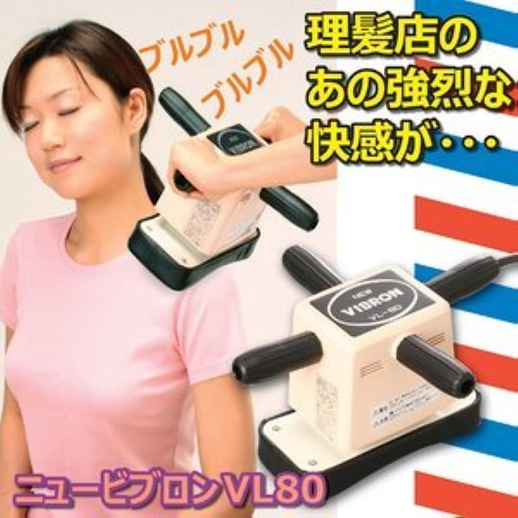 保守可能イヤホンありがたい家庭用電気マッサージ器  ニュービブロン