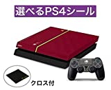 PS4 (プレイステーション4) 本体 保護カバー シール (メタルギア5)