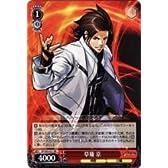 草薙京 【RR】 KF-S05-051-RR [weis-schwarz]《ヴァイスシュヴァルツ THE KING OF FIGHTERS収録カード》