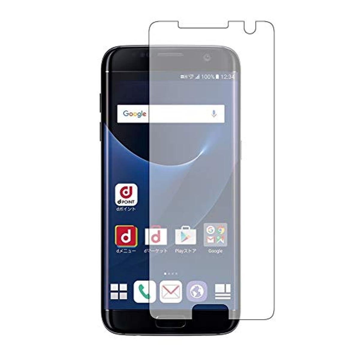 聖職者書道頻繁にメディアカバーマーケット 【専用】Galaxy S7 Edge SC-02H / SCV33 / Samsung 機種用【強化 ガラスフィルム 同等の硬度9H ブルーライトカット 光沢 改訂版 液晶保護 フィルム】