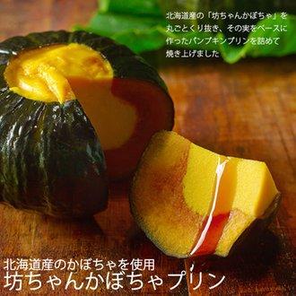 【届け日指定可能】坊ちゃんかぼちゃプリン