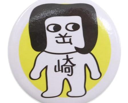 オカザえもん/愛知県岡崎市ご当地キャラ 缶バッジゆるキャラグッズ通販/【黄 】