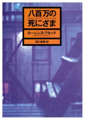 八百万の死にざま (ハヤカワ・ミステリ文庫)