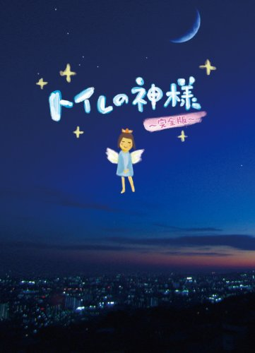 トイレの神様 〜完全版〜 [DVD]