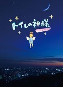 トイレの神様 ~完全版~ [DVD]