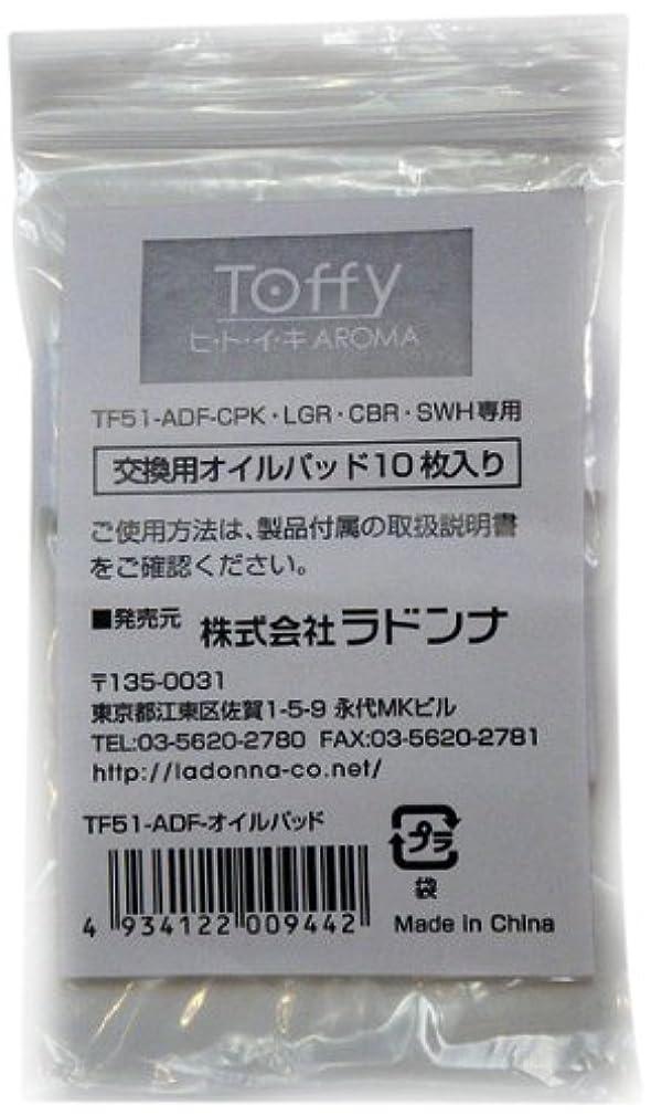 エリート飼料特徴ラドンナ Toffy ヒ?ト?イ?キ?AROMA TF51-ADF用 アロマオイルパッド TF51-ADF-PD