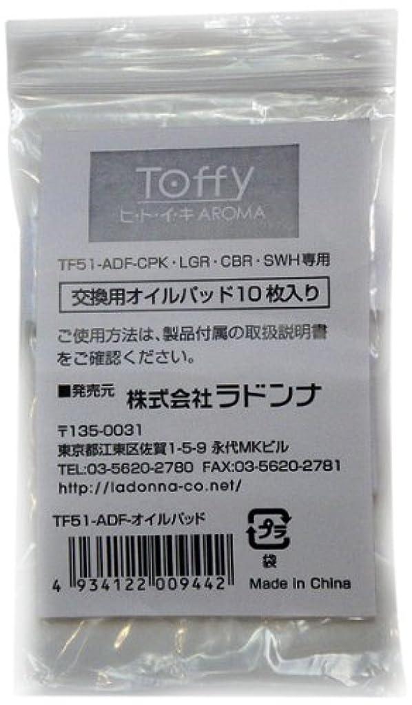 破壊する衝突コース損傷ラドンナ Toffy ヒ・ト・イ・キ・AROMA TF51-ADF用 アロマオイルパッド TF51-ADF-PD