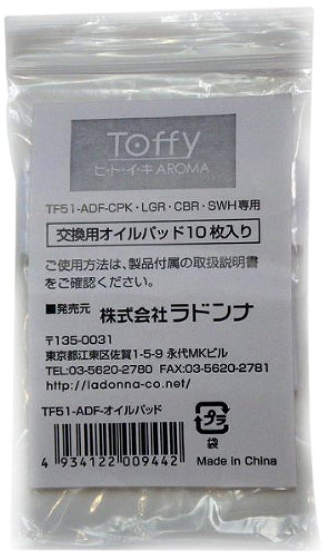 めったに事持つラドンナ Toffy ヒ?ト?イ?キ?AROMA TF51-ADF用 アロマオイルパッド TF51-ADF-PD