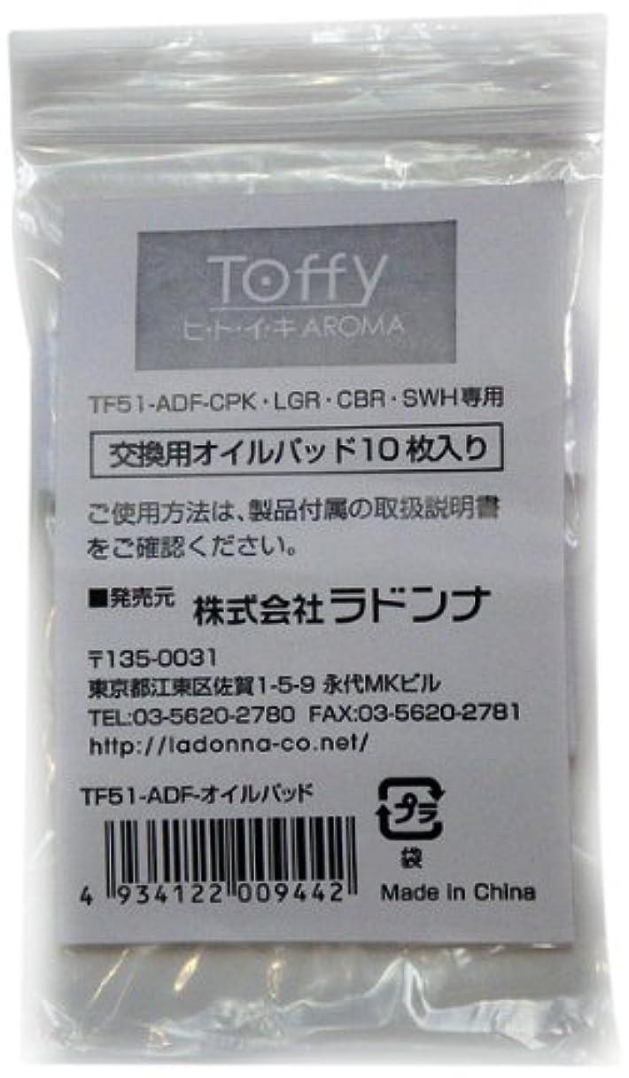 思いつくダイエットコストラドンナ Toffy ヒ?ト?イ?キ?AROMA TF51-ADF用 アロマオイルパッド TF51-ADF-PD