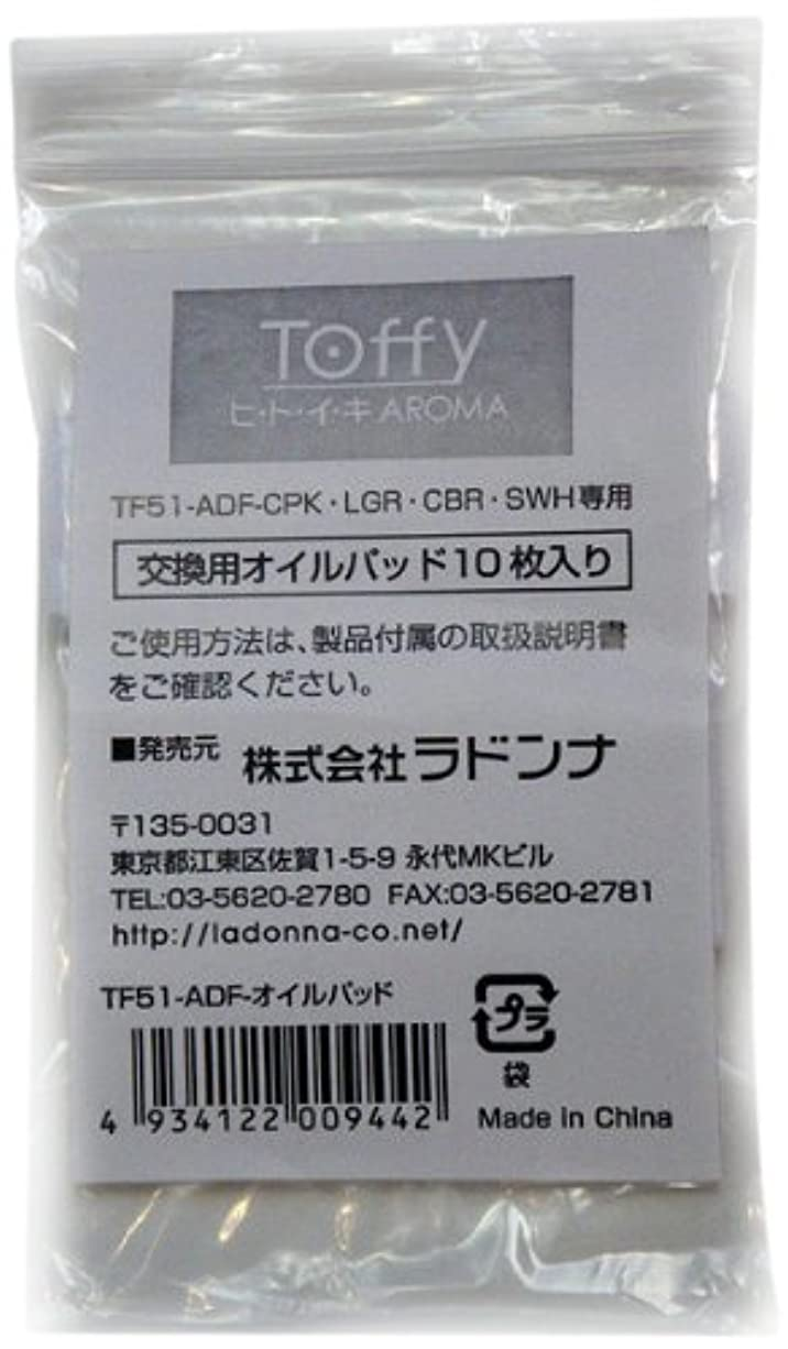 除去変化する連帯ラドンナ Toffy ヒ?ト?イ?キ?AROMA TF51-ADF用 アロマオイルパッド TF51-ADF-PD